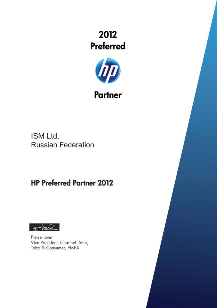 Компания ISM получила статус HP Preferred Partner